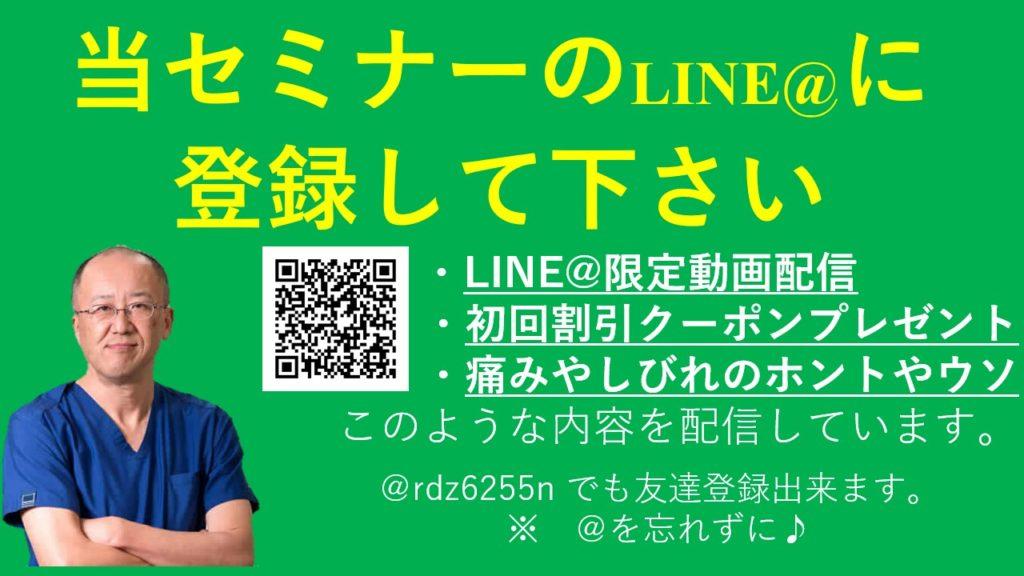 LINE@バナー